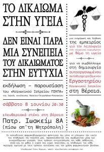 afisa_ygeia
